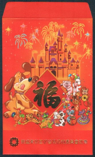 Paper Collectibles : Hong Kong Housing Authority Chinese New Year Red Packet x 10 Pieces