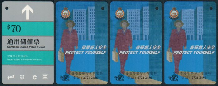 Hong Kong MTR Train Ticket : Royal Hong Kong Police x 3 Pieces