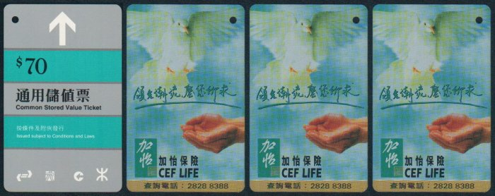 Hong Kong MTR Train Ticket : CEF Life x 3 Pieces