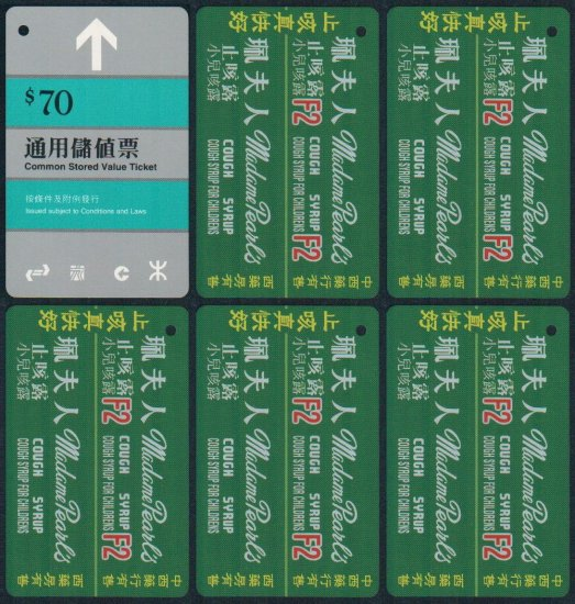 Hong Kong MTR Train Ticket : Madame Pearls - Cough Syrup x 5 Pieces
