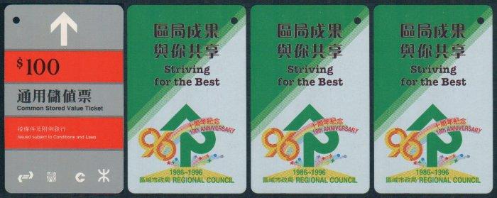 Hong Kong MTR Train Ticket : Regional Council 10th Anniversary x 3 Pieces