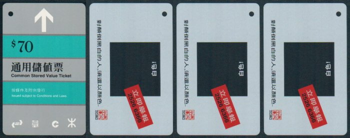 Hong Kong MTR Train Ticket : ICAC x 3 Pieces