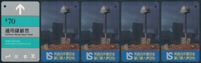 Hong Kong MTR Train Ticket : Safety x 4 Pieces