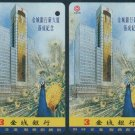 Hong Kong MTR Train Ticket : Kincheng Bank Building x 3 Pieces