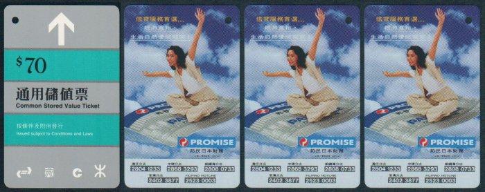 Hong Kong MTR Train Ticket : Promise (H.K.) Co. Ltd. x 3 Pieces