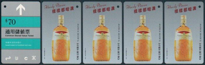 Hong Kong MTR Train Ticket : Hardy Pineau - Wine x 4 Pieces