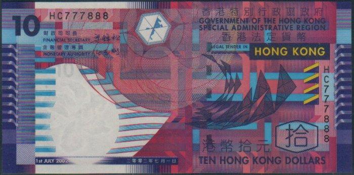 UNC Hong Kong Government 2002 HK$10 Banknote : HC 777888