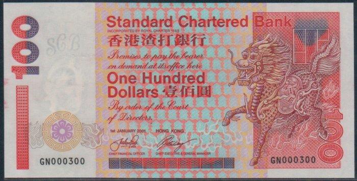 UNC Hong Kong Standard Chartered Bank 2001 HK$100 Banknote : GN 000300