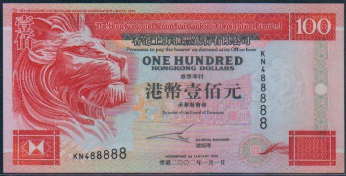 UNC Hong Kong HSBC 2002 HK$100 Banknote : KN 488888