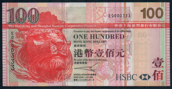 UNC Hong Kong HSBC 2003 HK$100 Banknote : EQ 000333
