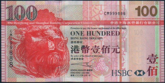 UNC Hong Kong HSBC 2003 HK$100 Banknote : CM 999888