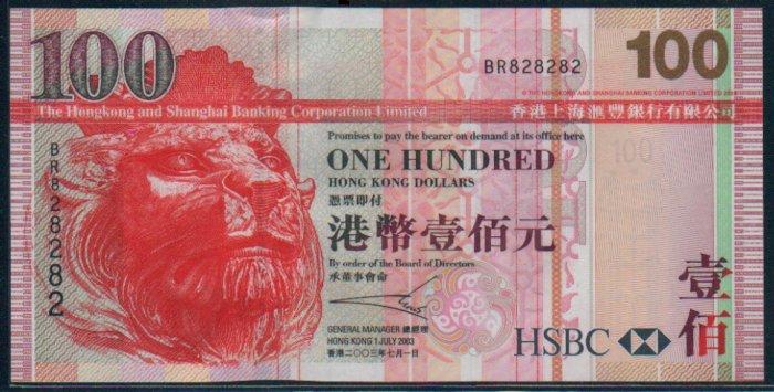 UNC Hong Kong HSBC 2003 HK$100 Banknote : BR 828282 (Repeater)