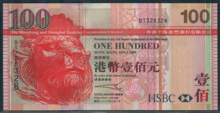 UNC Hong Kong HSBC 2003 HK$100 Banknote : DT 328328 (Repeater)
