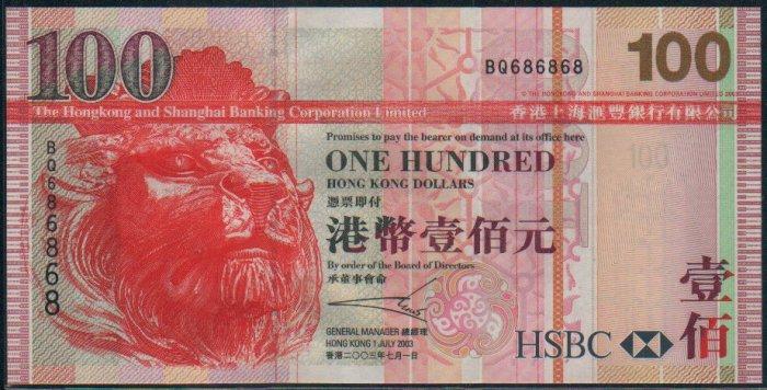 UNC Hong Kong HSBC 2003 HK$100 Bankbnote : BQ 686868 (Repeater)