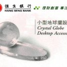 Bank Collectibles - Hong Kong Hang Seng Bank : Crystal Globe