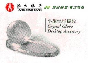 Bank Collectibles - Hong Kong Hang Seng Bank : Crystal Globe