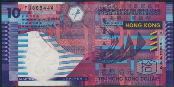 UNC Hong Kong Government 2002 HK$10 Banknote : FU 888444