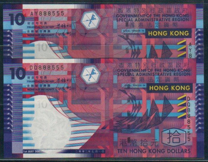 UNC Hong Kong Government 2002 HK$10 Banknote : 888555, 888555