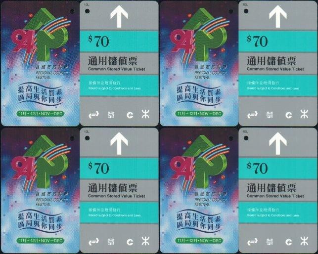 Hong Kong MTR Train Ticket : Regional Council Festival  x 4 Pieces