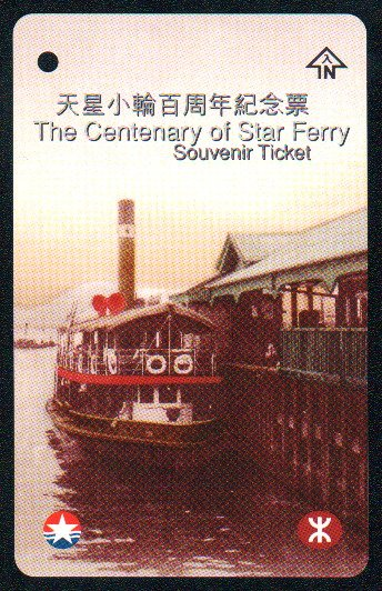 Hong Kong MTR The Centenary of Star Ferry Train Ticket