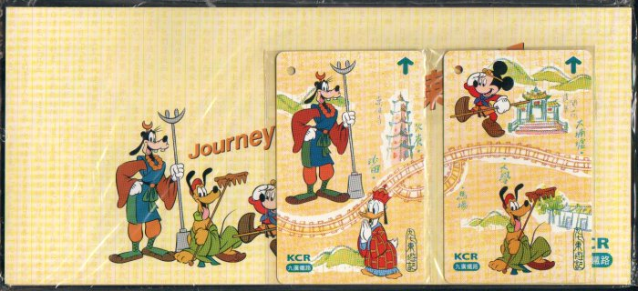 Hong Kong KCR Train Ticket : Journey to the East