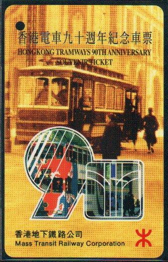 Hong Kong MTR Ticket : Hong Kong Tramways 90th Annversary