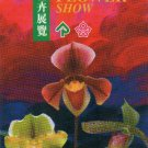 Hong Kong KCR Train Ticket : Hong Kong Flower Show 1997