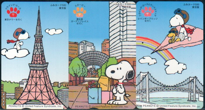 Japan / Japanese Phonecard : Snoopy x 3 Pieces