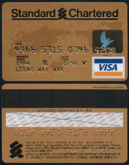 Visa Credit Card : Hong Kong Standard Chartered Bank 1996