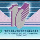 Hong Kong MTR Train Ticket : City Polytechnic