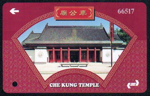 Hong Kong KCR Train Ticket : Che Kung Temple