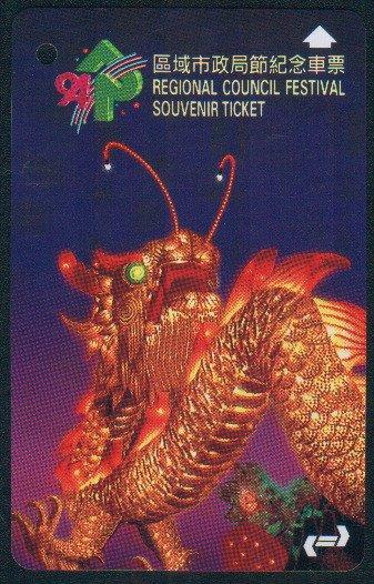 Hong Kong KCR Train Ticket : 1994 Regional Council Festival