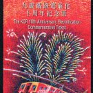 Hong Kong KCR Ticket : 10th Anniversary Electrification
