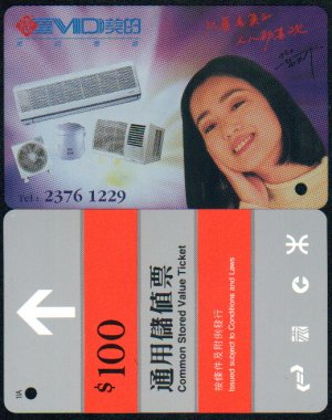 Hong Kong MTR Train Ticket : Gong Li