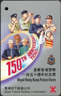 Hong Kong MTR Ticket : Royal Police Force 150 Year