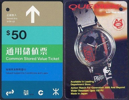 Hong Kong KCR Train Ticket : Watch