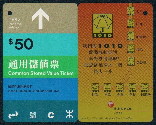 Hong Kong KCR Train Ticket : CSL 1010