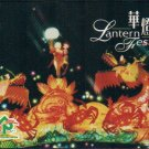 Hong Kong KCR Train Ticket : Lantern Festival 1996