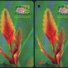 Hong Kong MTR Train Ticket : 1996 Hong Kong Flower Show x 2 Pieces