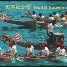 Hong Kong MTR Tourist Ticket : Dragon Boat (Blue Colour)