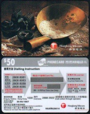 Hong Kong Phonecard : Chinese Antique Kitchenware