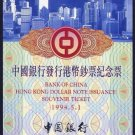 Hong Kong MTR Ticket : Bank of China Note Issurance