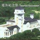 Hong Kong MTR Tourist Train Ticket : Government House