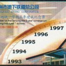 China / Chinese Metro Ticket : Guangzhou Metro - the 5-year Construction of Guangzhou Line 1 Subway