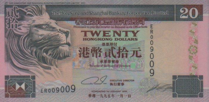UNC Hong Kong HSBC 1995 HK$20 Banknote : ER 009009 (Repeater)