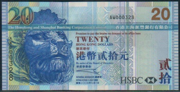 UNC Hong Kong HSBC 2003 HK$20 Banknote : AW 000328