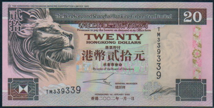 UNC Hong Kong HSBC 2002 HK$20 Banknote : TM 339339 (Repeater)