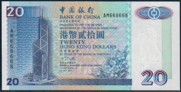 A-UNC Hong Kong Bank of China 1994 HK$20 Banknote : AM 668668 (Repeater)