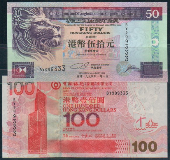 UNC Hong Kong HSBC + Bank of China TWIN Banknote : BY 999333 BY 999333