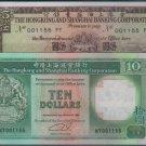 EF (EF) Hong Kong HSBC 1975 HK$5 + 1992 HK$10 Banknote : FT 001155 + NT 001155